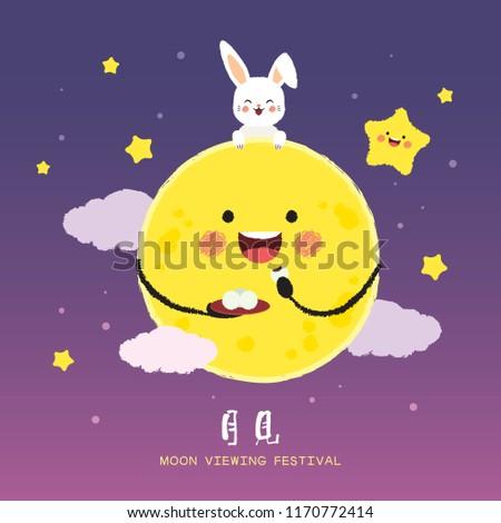 Tsukimi or Otsukimi - Japan Moon viewing festival greeting card. Cute cartoon moon with rabbit and Otsukimi dango on starry night background. Vector illustration. (caption: moon viewing festival)