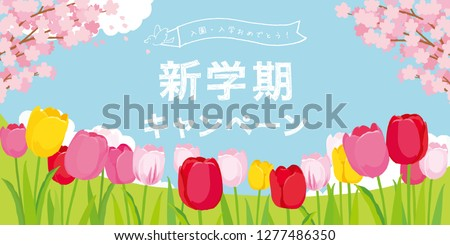 Tulip Fields and Cherry Blossoms. Spring landscape of illustrations/ Japanese translation is