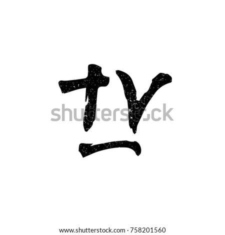 tv ink hand lettering modern