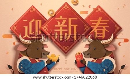 Two paper cut bulls greeting each other with red envelope and Chinese gold ingot, Chinese translation: Welcome the arrival of the new lunar year