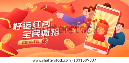 Two people giving red envelopes through mobile payment, Translation: Lucky red envelope giveaway for everyone, Get one now