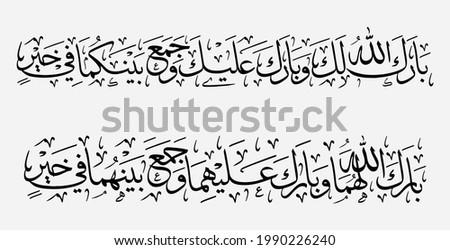 two wedding prayer calligraphy designs in arabic