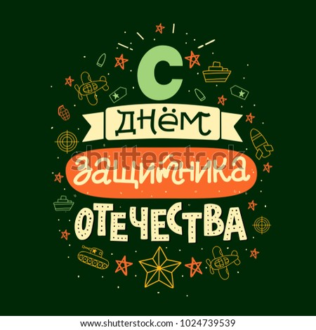 Typography for 23 february. Russian text - defender of the fatherland day. Usable for greeting cards, invitations, t-shirts and banners. Vector handwritten lettering illustration in millitary style.