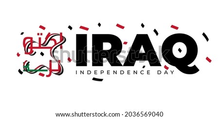 Typography of Iraq Independence day with arabic text that mean is 3 October. Iraq Independence Day Template design. Good template for Iraq Independence day or National Day design.