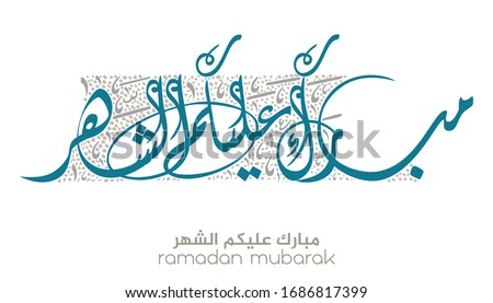 Typography of Ramadan Kareem Greeting Card in creative Arabic Calligraphy Thuluth Style. Translated: We wish you have a blessed Ramadan. Creative concept.