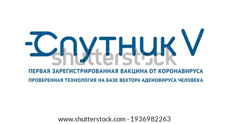 Tyumen, Russia. March 15, 2021: Russian vaccine SPUTNIK V Vector logo RUSSIAN TEXT image. Translation: SPUTNIK V THE FIRST REGISTERED COVID-19 VACCINE. PROVEN HUMAN ADENOVIRAL VECTOR TECHNOLOGY.