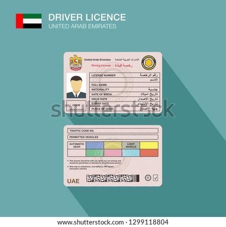 UAE car driver license identification. Flat vector illustration. United Arab Emirates.