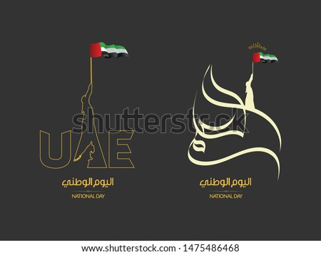 UAE Flag Day Written in Arabic best for National day of UAE
