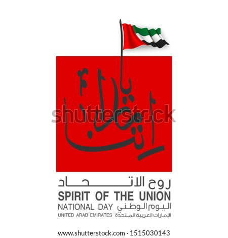 UAE Flag Day Written in Arabic best for 48 National day of UAE, illustration banner with United Arab Emirates standard isolated on white. Flat design Logo 48 Spirit of the union United Arab Emirates