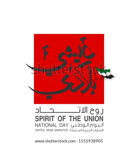UAE Flag Day Written in Arabic best for 48 UAE National day, illustration banner with United Arab Emirates standard isolated on white. Flat design Logo set 48 Spirit of the union United Arab Emirates