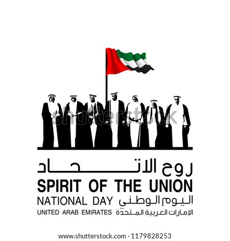 UAE flag illustration banner with Inscription in Arabic: Spirit of the union, UAE 47 National day, Independence United Arab Emirates flag. 47 Anniversary Celebration Card United Arab Emirates 7 emirs