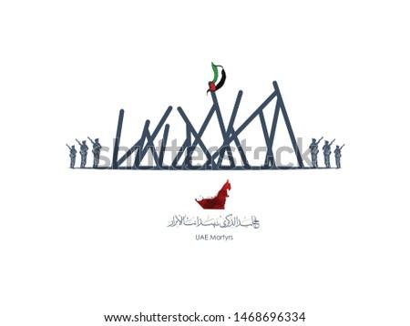 UAE Martyrs Commemoration Day written in Arabic Foto stock ©
