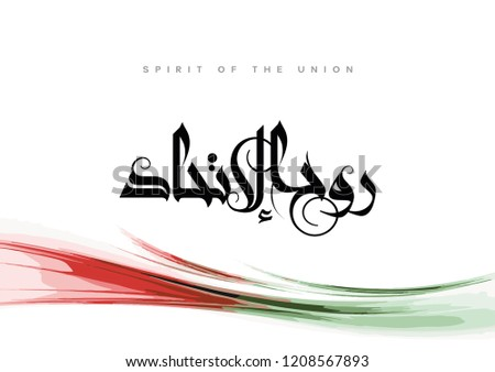 UAE National Day, Arabic Calligraphy of the text (Spirit of the Union) UAE National Day-Flag Day