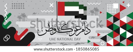 "UAE national day banner for independence day anniversary. Flag of united arab emirates & modern geometric retro abstract design. Red green color theme. ""Long live my country"" in arabic calligraphy."