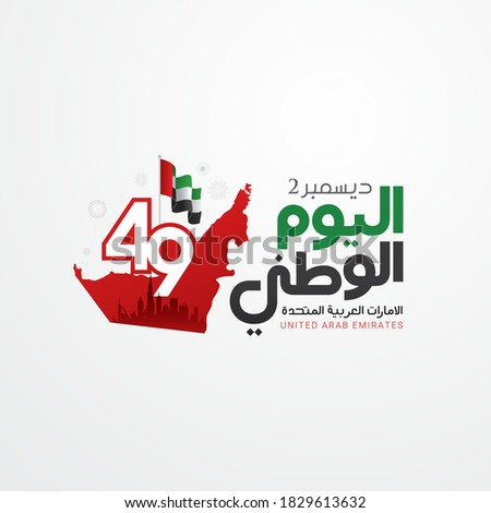 UAE national day celebration with flag in Arabic calligraphy. Translation of text : United Arab Emirates national day 2 December. vector illustration
