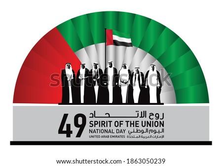 UAE National Day Logo isolated UAE flag background, 49th UAE National Day Logo or Emblem VECTOR ILLUSTRATION, Content : SPIRIT OF THE UNION, United Arab Emirates