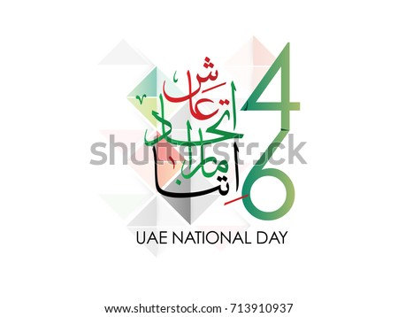 UAE National Day 46 written in Arabic