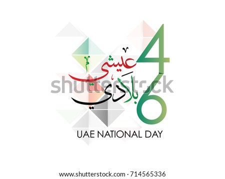 Flat saudi arabia national day with gradient background vector uae national day 46 written in arabic stopboris Choice Image