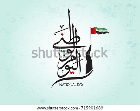 UAE national day written in Arabic