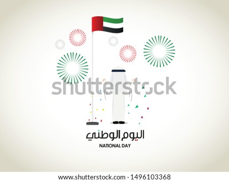UAE National Day written in Arabic calligraphy vector best use for UAE  National day and Flag day also a full package for UAE national day