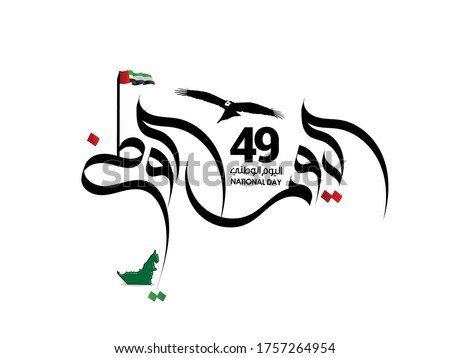 UAE National Day written in Arabic calligraphy vector best use for UAE National day 49 of UAE and Flag day