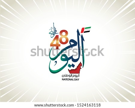 UAE National Day written in arabic calligraphy vector best use for UAE National day of UAE and Flag day