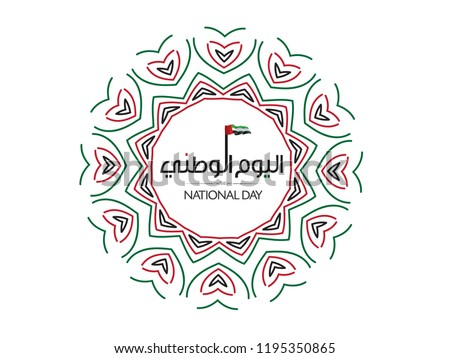 UAE national day written in Arabic with beautiful circle pattern