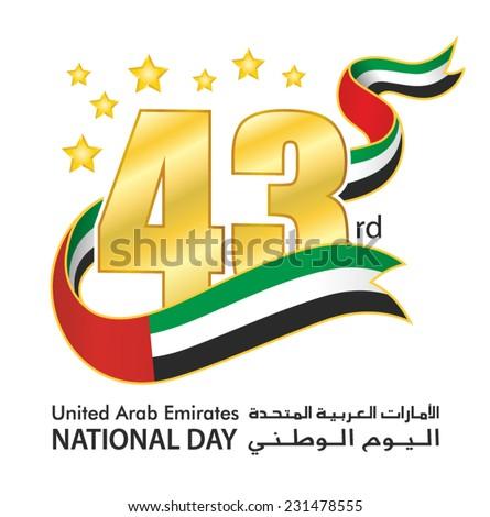 uae 43rd years national day logo