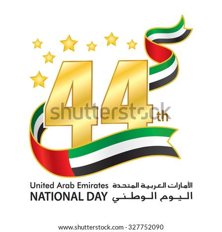 uae 44th national day logo  an