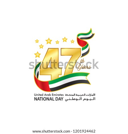UAE 47th National Day Logo, Typographic emblems & badge with white Background, An inscription in Arabic & English