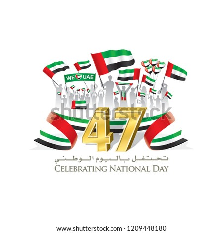 "UAE 47th National Day Logo, Typographic emblems & badge with white Background, An inscription in Arabic & English ""Celebrating National Day"" , Ribbon Flag, Vector illustration"