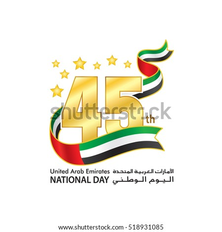 uae 45th national day logo