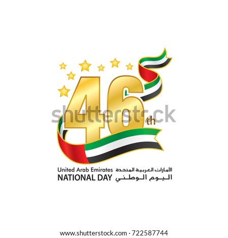 "UAE 46th National Day Logo, Typographic emblems & badge with white Background, An inscription in Arabic & English ""United Arab Emirates, National Day"", Ribbon Flag, Vector illustration"