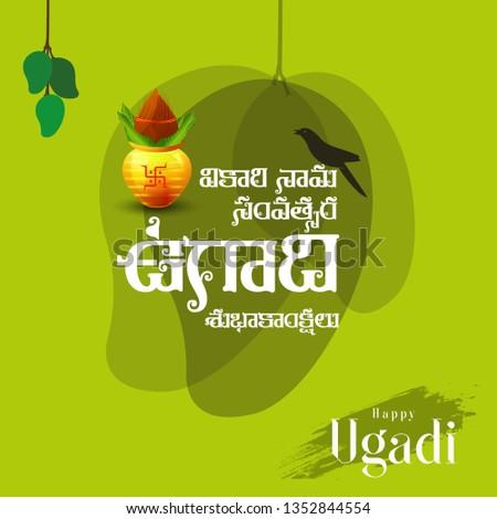 ugadi telugu Wishes VECTOR EPS  (Telugu Translation)