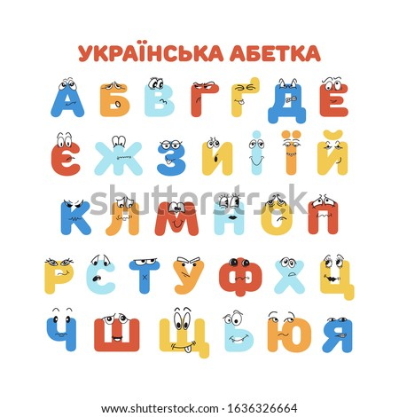 Ukrainian colorful alphabet for kids with doodle, hand drawn characters. Easy to print for poster, banner, flyer. For preschool, school, kindergarten. Stock vector illustration Foto d'archivio ©