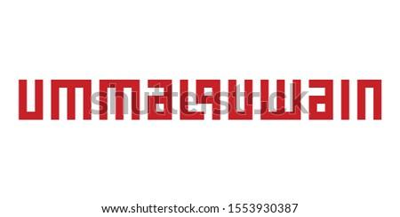 Umm Al Quwain. Logotype of Emirate State Name in UAE. Vector Illustration.