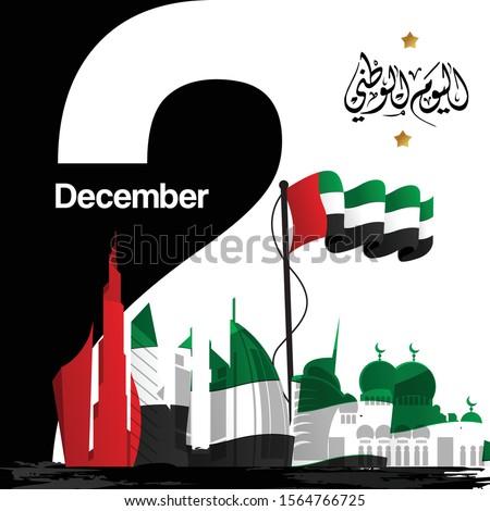United Arab Emirates alyawm alwatani in Arabic Calligraphy greeting card (translation- United Arab Emirates National Day). 2nd December. 48 Years. vector