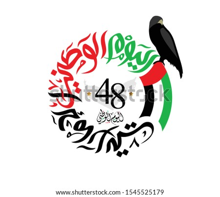 United Arab Emirates alyawm alwatani in Arabic Calligraphy (translation- United Arab Emirates National Day). 2 December. vector