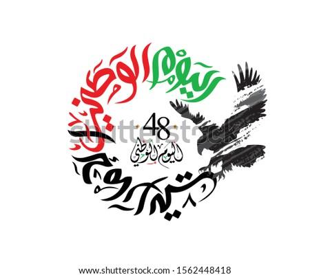 United Arab Emirates alyawm alwatani in Arabic Calligraphy (translation- United Arab Emirates National Day). 2 December. 48 Years. vector