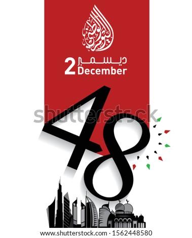 United Arab Emirates alyawm alwatani in Arabic Calligraphy (translation- United Arab Emirates National Day). 48 Years anniversary. 2nd December. vector
