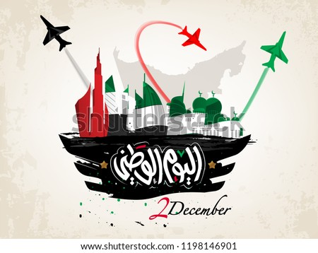United Arab Emirates National Day background with Arabic Calligraphy translation- United Arab Emirates National Day 2 December. vector 3