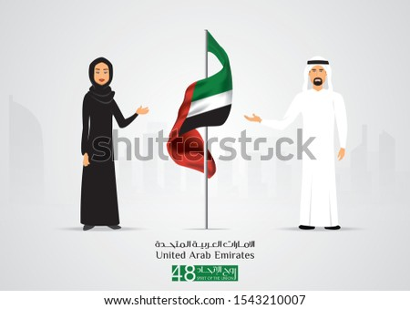 United Arab Emirates national day green background: The script means United Arab Emirates national day, spirit of the union. Arabic man and women