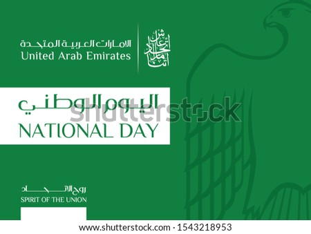 United Arab Emirates national day green background: The script means United Arab Emirates national day, spirit of the union.