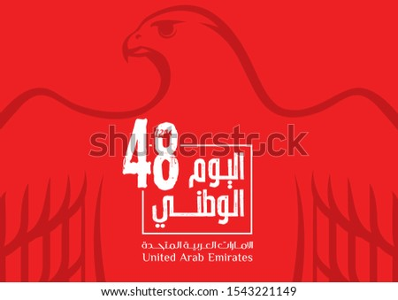 United Arab Emirates national day red background: The script means United Arab Emirates national day, spirit of the union.