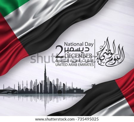united arab emirates national day ,spirit of the union - Illustration. The script means united arab emirates national day ,spirit of the union