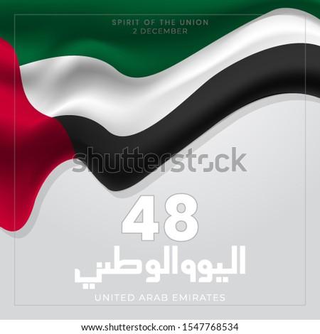united arab emirates national day ,spirit of the union - Illustration. translation- United Arab Emirates National Day 2 December.