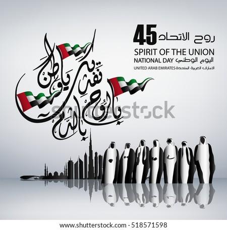 united arab emirates national day ,spirit of the union - Illustration. translation united arab emirates national day ,spirit of the union