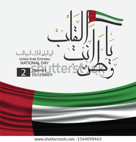 United Arab Emirates national day, spirit of the union, UAE National day of UAE and Flag day, Anniversary Celebration Card 2 December, UAE 48 Independence Day, Translate: my homeland you are the heart