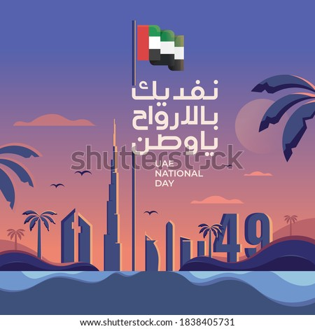United Arab Emirates National Day,UAE National Day Written in Arabic Calligraphy, UAE Flag, UAE Cityscape Background, Best use for UAE National day of UAE and Flag day.