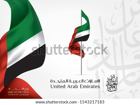 United Arab Emirates (UAE) National Day holiday, UAE flag isolated white with Inscription in Arabic: The script means United Arab Emirates national day, spirit of the union - Vector